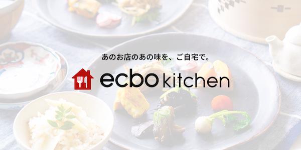 """飲食店と食卓をつなぐ""""レストランキット""""デリバリー「ecbo kitchen」開始"""