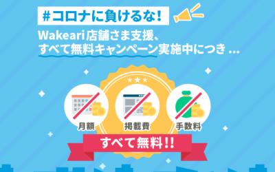 訳あり商品マーケットプレイス「Wakeari(ワケアリ)」
