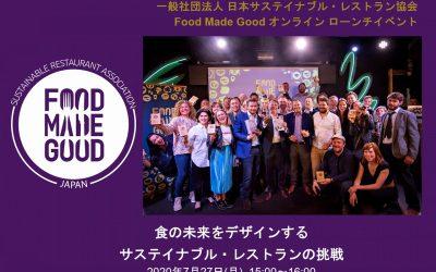 「Food Made Good Japan オンライン ローンチイベント」を開催