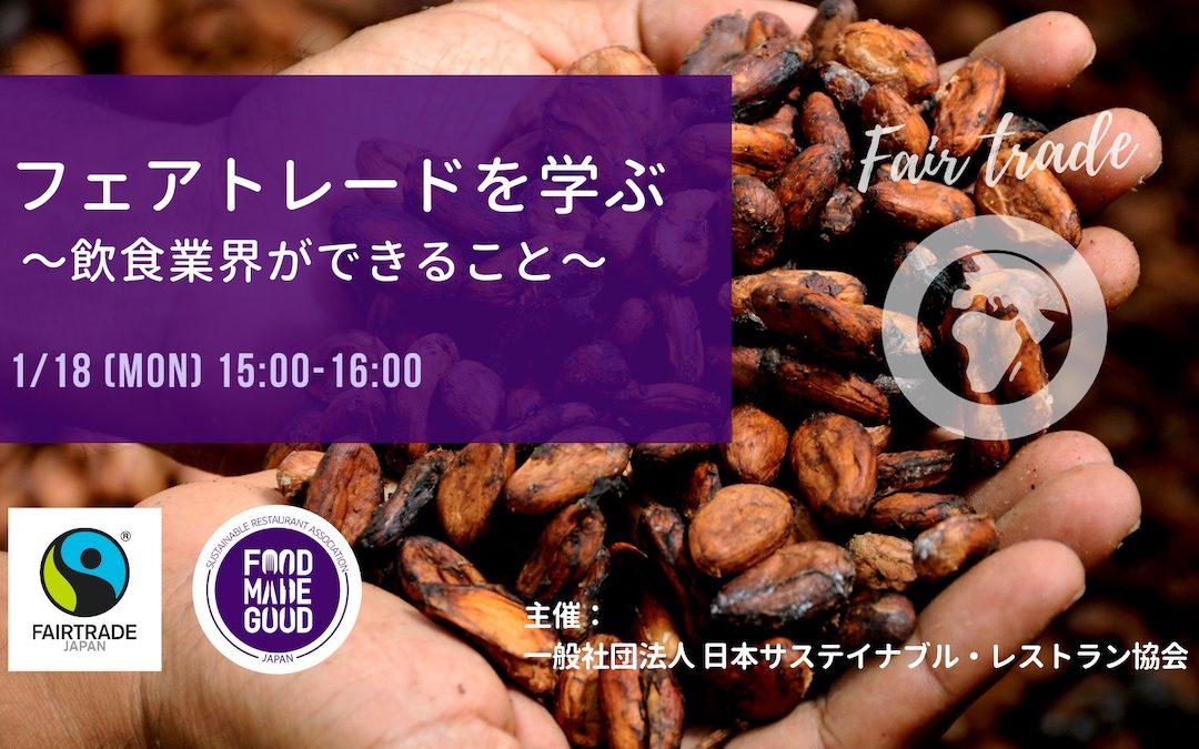1月18日(月)「フェアトレードを学ぶ 〜飲食業界ができること〜」ウェビナー 開催