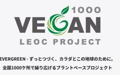 株式会社LEOCが全国1,000カ所で展開する「1000 VEGAN PROJECT」に、SRA-Jが協賛