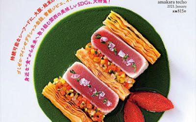 【メディア掲載】あまから手帖1月号「食べる、SDGs」