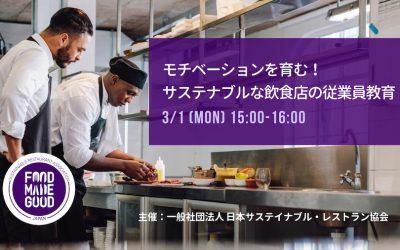 3月1日(月) 「モチベーションを育む! サステナブルな飲食店の従業員教育」ウェビナー 開催
