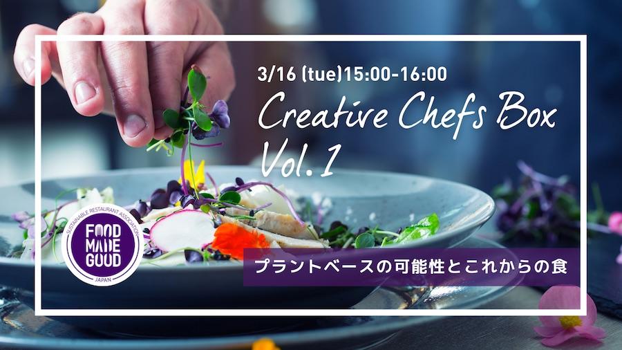 【Creative Chefs Box Vol.1】 「プラントベースの可能性とこれからの食」3月16日(火)開催