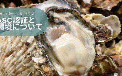 【 4月26日(月)開催】海の環境を守りたい。漁師と料理人と共に作る食の未来 〜ASC認証牡蠣の産地から、海洋環境について学ぶ〜