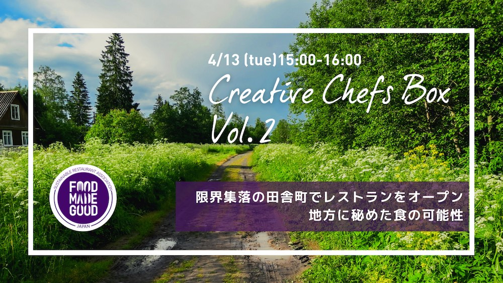 【Creative Chefs Box Vol.2】人口270人の限界集落の田舎町でレストランをオープン!? 地方に秘めた食の可能性 4月13日(火)開催