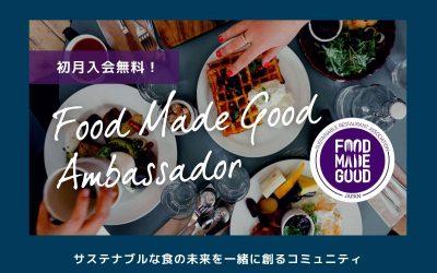 【初月無料】サステナブルな食の未来を  一緒に創るコミュニティ「Food Made Good アンバサダー」開設!
