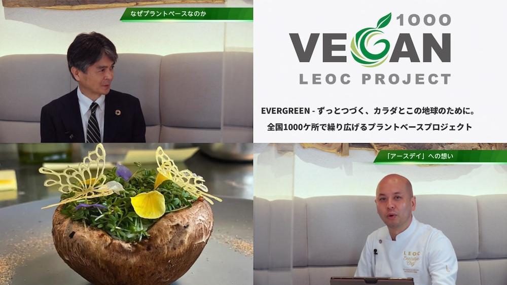 4月18日(日)ONODERA GROUPが「アースデイ東京2021」に企画参加、SRA-Jも登壇