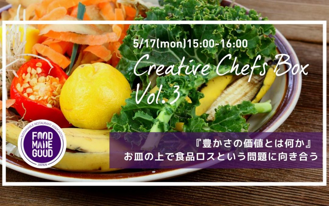 【Creative Chefs Box Vol.3】『豊かさの価値とは何か』 お皿の上で食品ロスという問題に向き合う 5月17日(月)開催