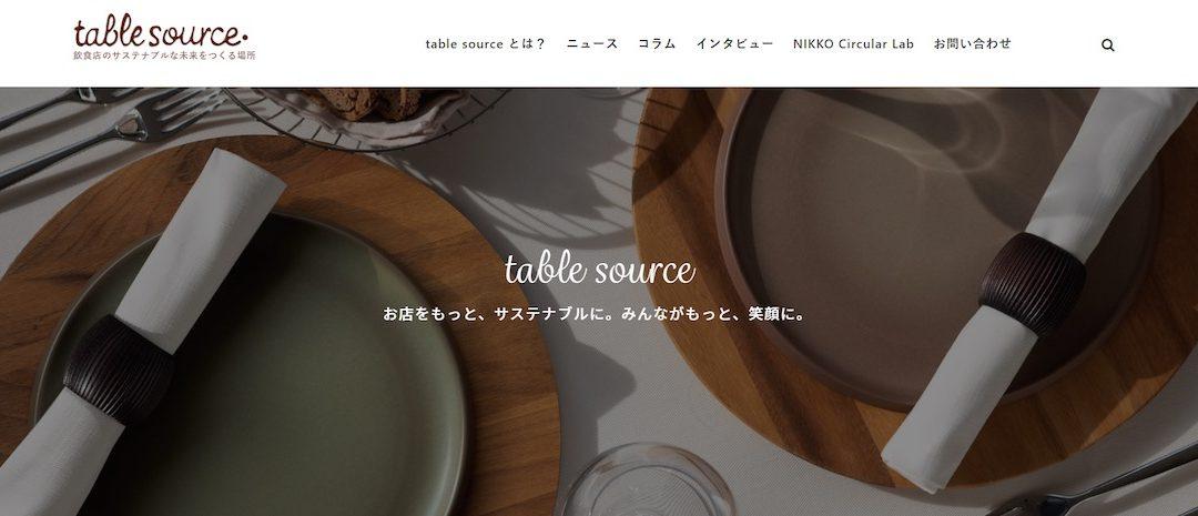 食の未来をともにつくる。飲食店のサステナビリティを支援するメディア「table source」がローンチ